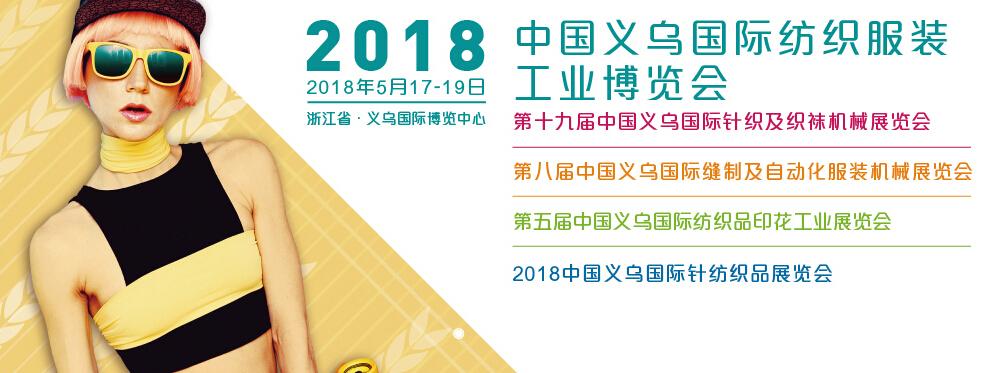 2018义乌纺博会.jpg