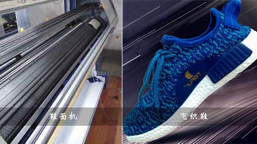 从火爆的3D飞织鞋看未来鞋面机市场