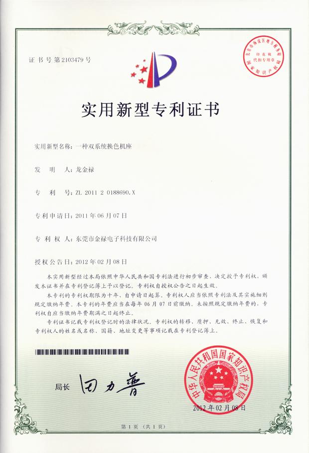 双系统换色基座专利证书