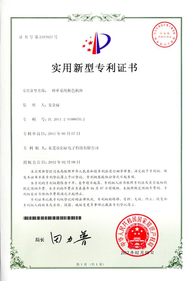 单系统换色基座专利证书