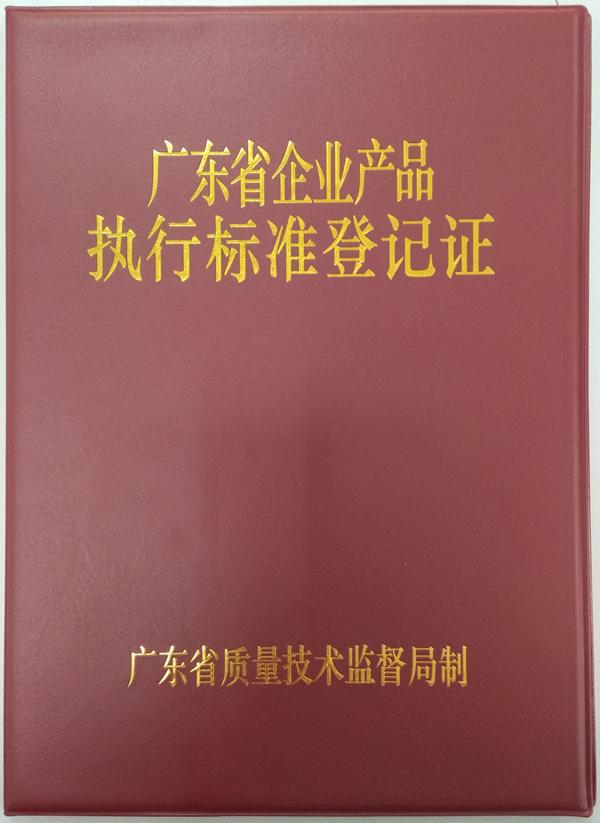 广东省企业产品执行标准登记证