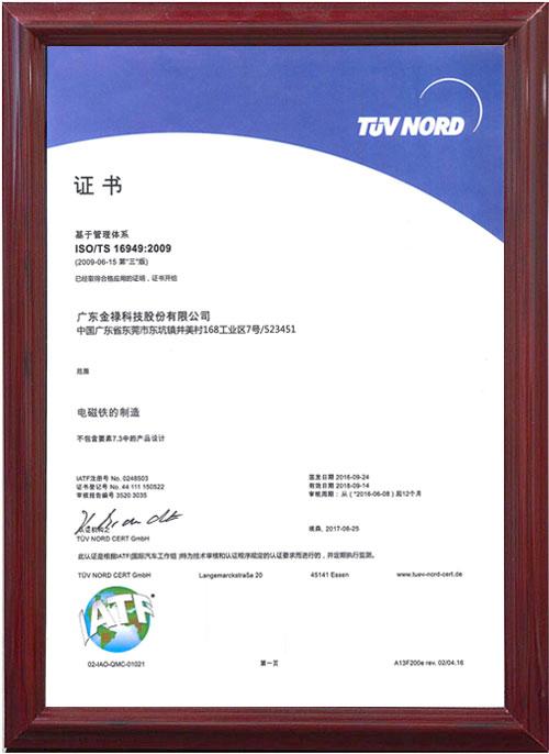 ISO/TS16949证书