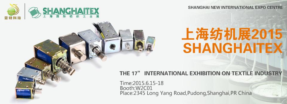 金禄电磁铁即将亮相2015上海国际纺机展