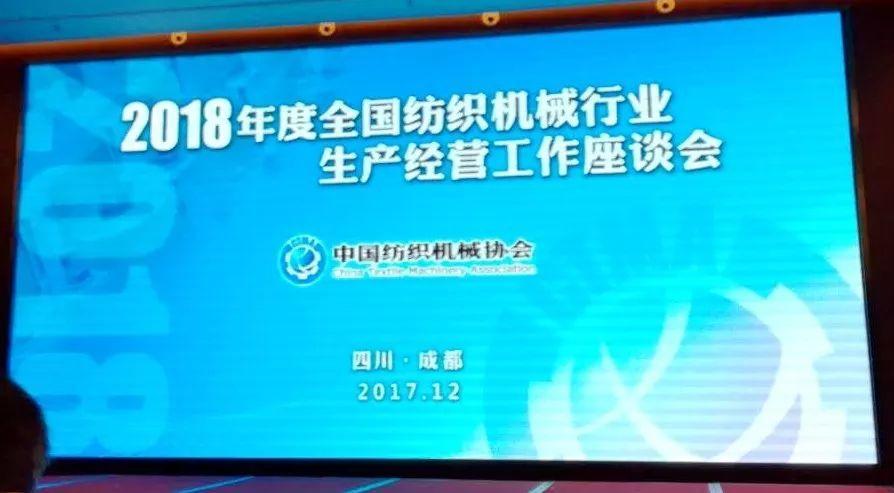 全国纺机生产经营座谈会探讨2018年发展方向