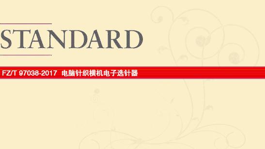 公告:纺机行业17项标准2018年4月1日起实施