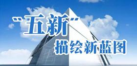 """""""五新""""解读 金禄科技董事长新年描绘新蓝图"""