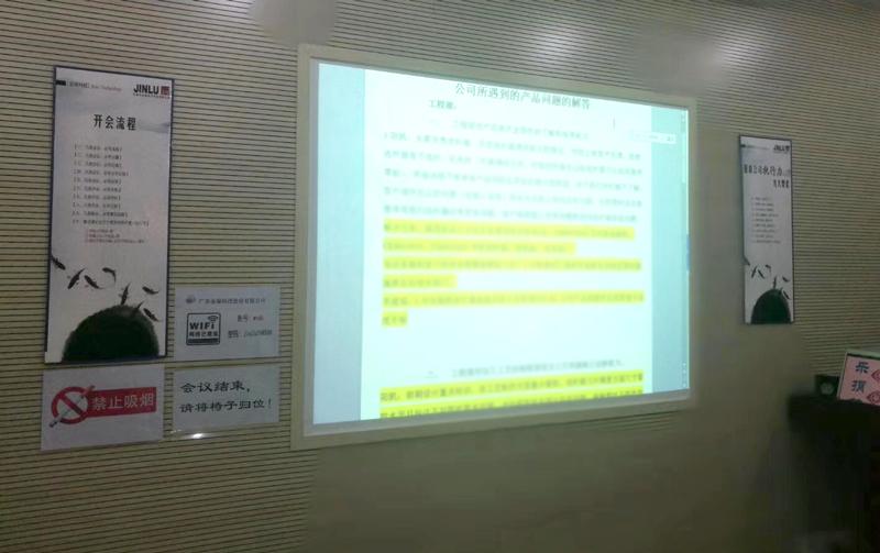 金禄科技空巴会议 工程品质集体头脑风暴