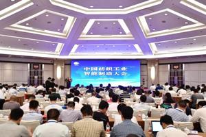 首届中国纺织工业智能制造大会成功召开